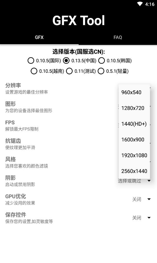 GFX画质修改器最新版下载-GFX画质修改器120帧下载