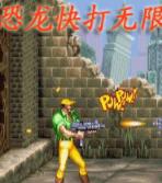 恐龙快打手枪无限子弹版