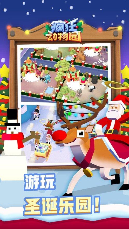 疯狂动物园圣诞节破解版下载-疯狂动物园2020圣诞节无限金币最新破解版下载