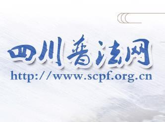 四川普法网登录平台