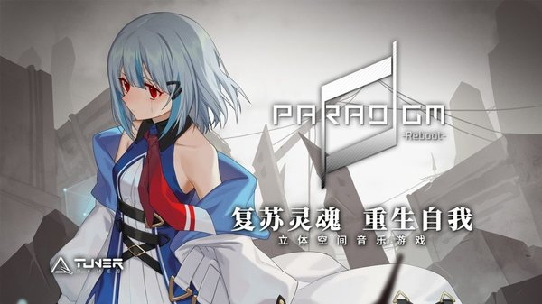 Paradigm Reboot安卓版下载-Paradigm Reboot官方版下载