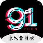 91抖音短视频破解版