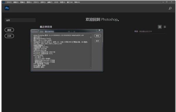 photoshop破解版下载-ps2020破解版百度云下载