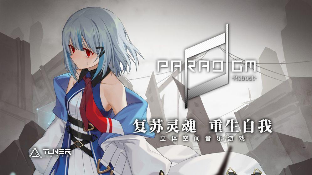 Paradigm Reboot
