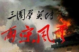 三国群英传之两宋风云8.3