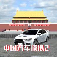 中国汽车模拟2