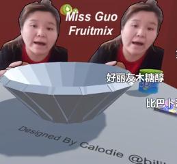 郭老师3d水果捞去广告