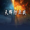 天辉防卫战