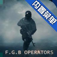 FGB特种作战破解版