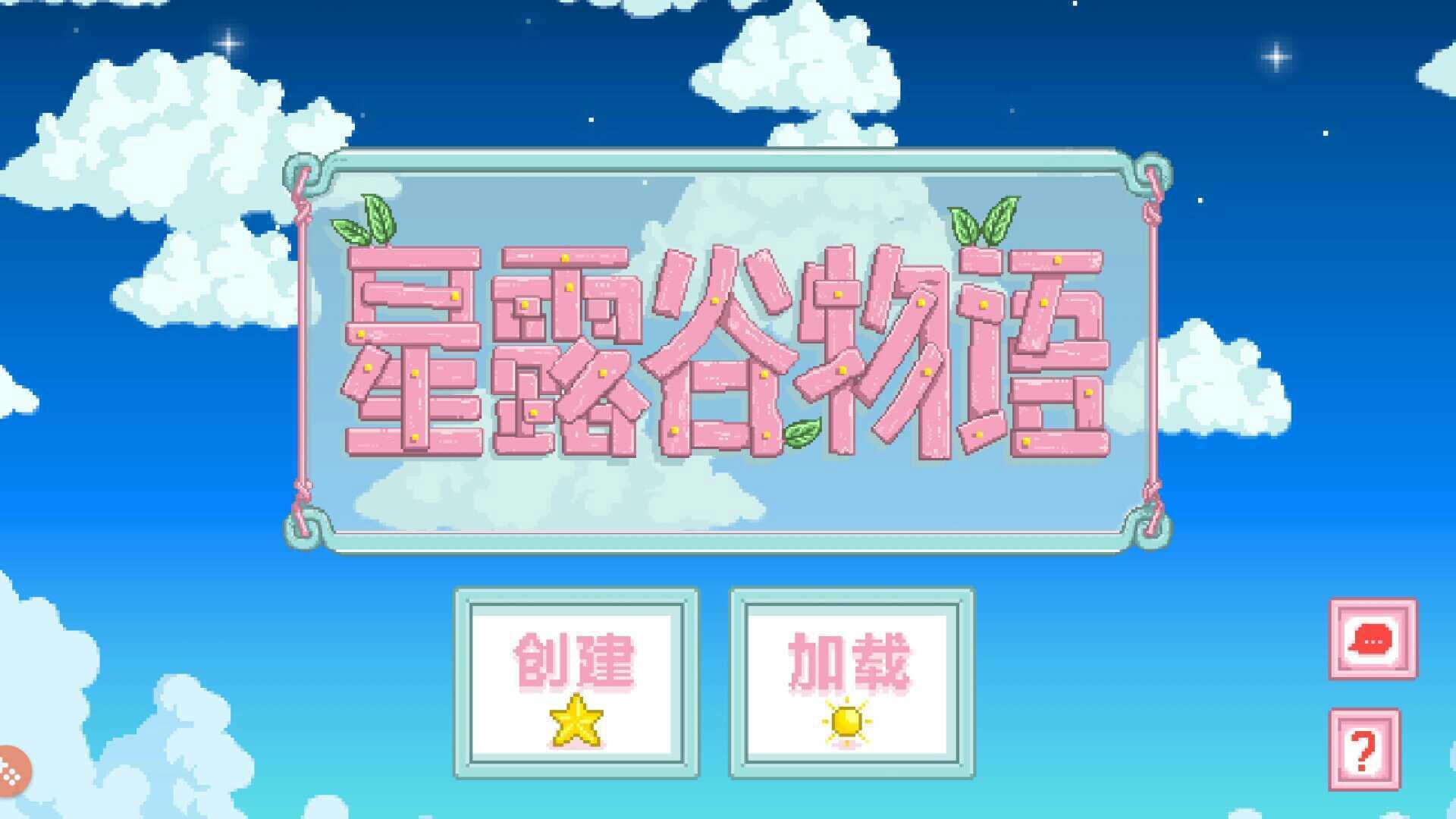 星露谷物语汉化美化版