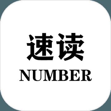 速读Number