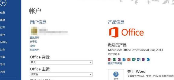 office plus 2013永久激活密鑰_office plus 2013產品激活碼