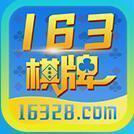 163棋牌苹果版