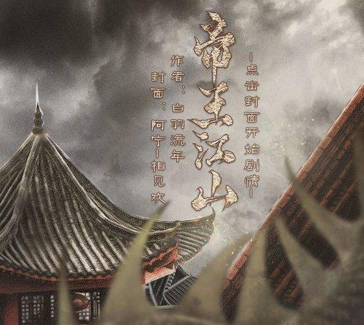 帝王江山无限鲜花版