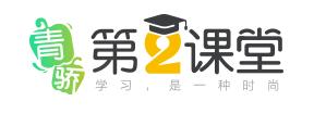 青骄第二课堂账号登录平台入口