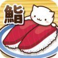 猫咪偷吃寿司