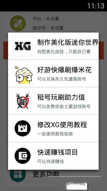 迷你世界xg官方版黑科技下载-迷你世界xg官方版最新下载