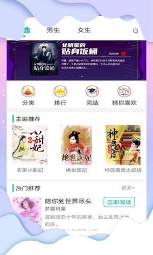 花椒小说阅读app下载-花椒小说阅读软件下载