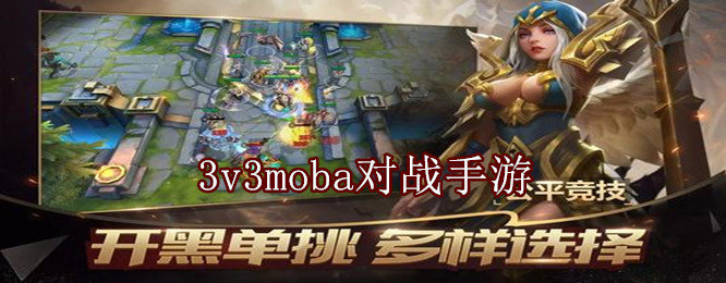3v3moba对战手游