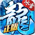 龙城秘境之冰雪之城(兑换码)
