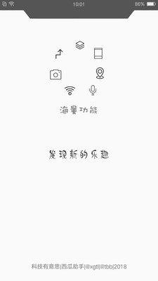 西瓜助手定位软件下载-西瓜助手app破解版下载