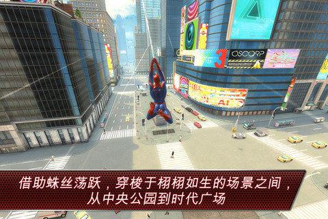 超凡蜘蛛侠2最新破解版免费下载-超凡蜘蛛侠2最新破解版2020下载