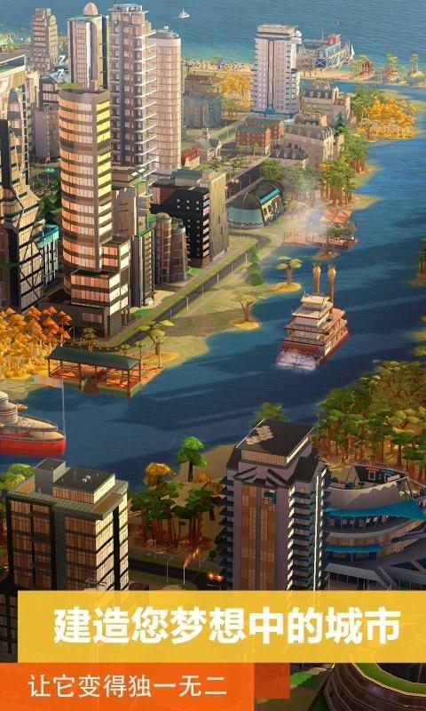 模拟城市我是市长2020圣诞节破解版