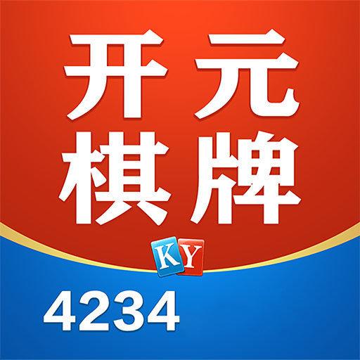4234开元