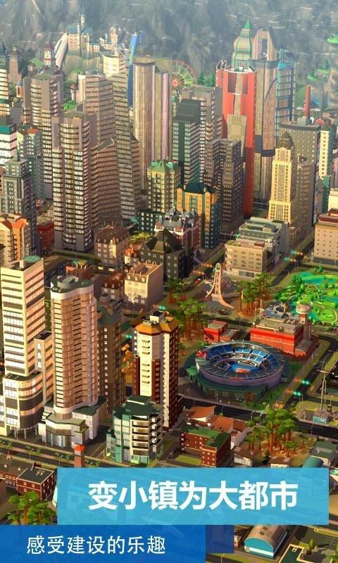 模拟城市我是市长2020圣诞节破解版安卓最新下载