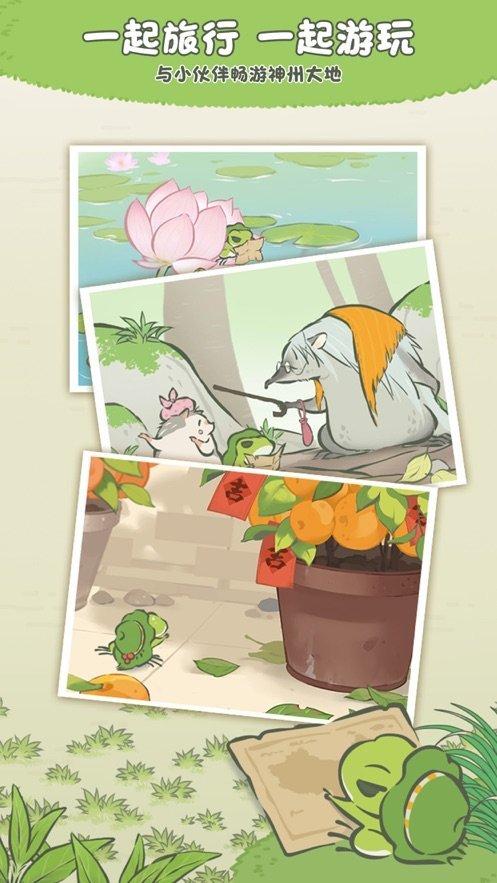 旅行青蛙中国之旅下载(附攻略)-旅行青蛙中国之旅官网版v1.0.3下载