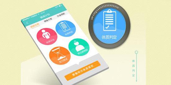 健康运动app