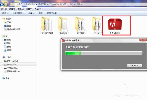 photoshop cs6破解版下载_photoshop cs6永久免费安装方法