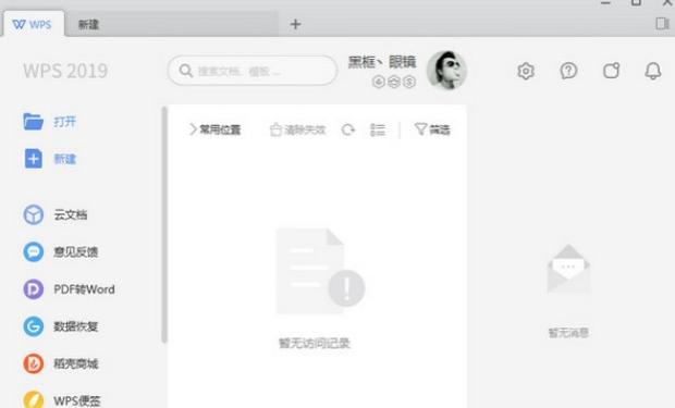 wps2019专业版序列号永久激活_wps2019专业版激活码