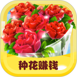 開心花園app紅包版