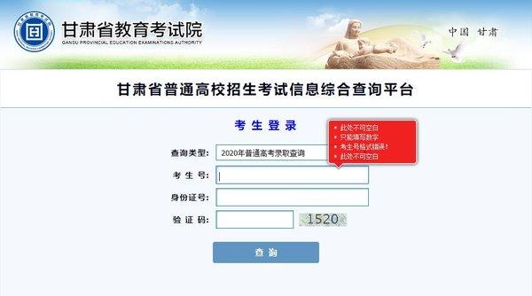 2021甘肃省教育考试院官网录取查询入口-甘肃省教育考试院成绩查询入口