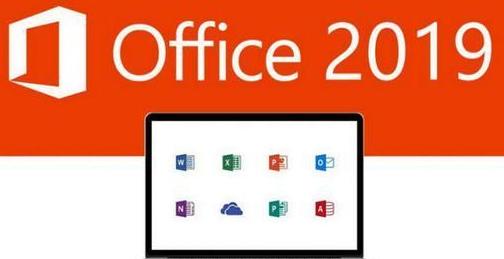 microsoft office2019永久激活密鑰_office2019產品密鑰永久激活