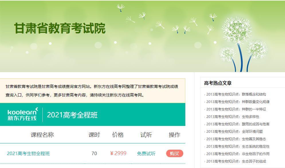 甘肃省教育考试院官网录取查询入口