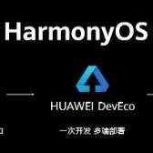 Harmonyos2.0刷机包