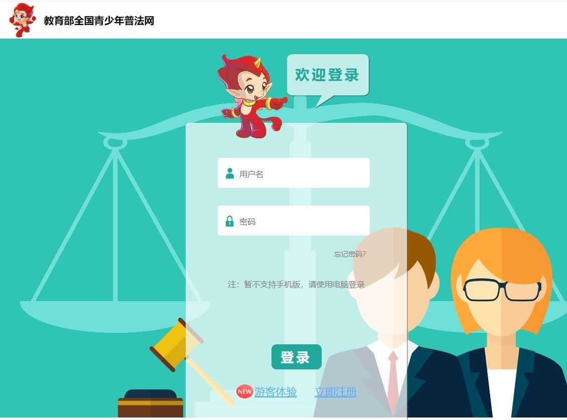 教育部全国青少年普法网学生登录入口