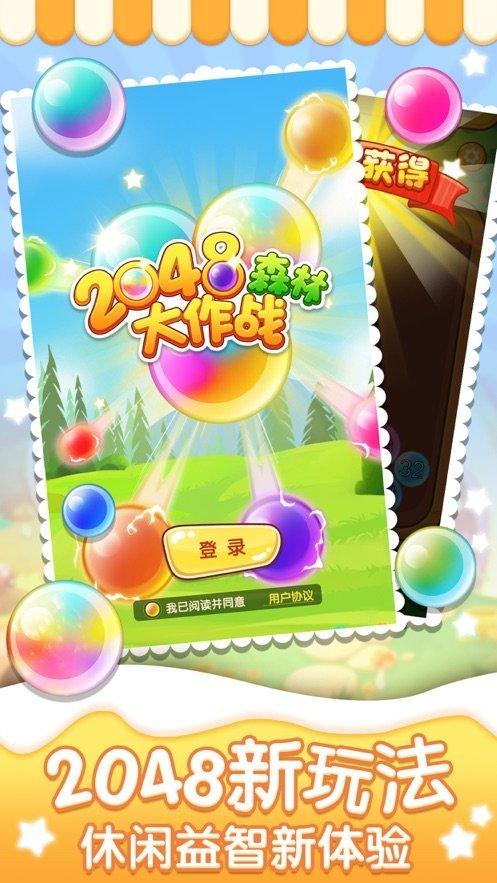 2048森林大作战红包版可提取游戏下载-2048森林大作战赚钱版领红包游戏下载
