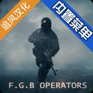FGB特种作战汉化破解版