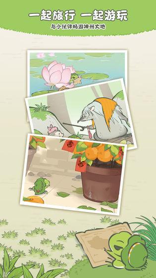 旅行青蛙无限三叶草汉化中文版下载-旅行青蛙无限三叶草最新版下载