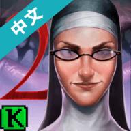 恐怖修女2汉化版