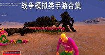 战争模拟类手游合集