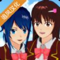 櫻花校園模擬器天使服版
