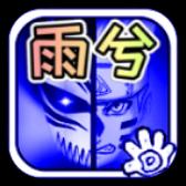 bvn雨兮改3.8经典版