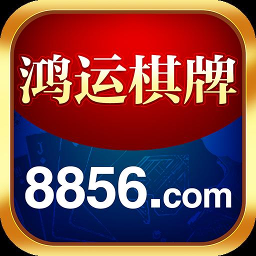 鸿运棋牌官方版v1.0.3