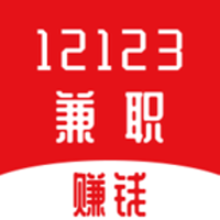 12123兼职app