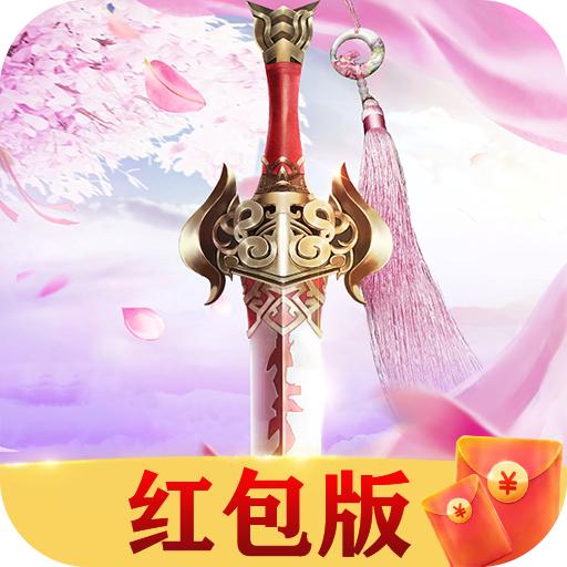 仙剑幻境红包版