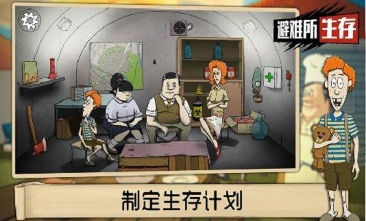 60秒避难所中文版